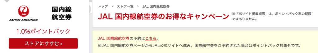 JAL国内航空券購入案内