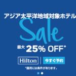 ヒルトンアジアパシフィック25%オフセール