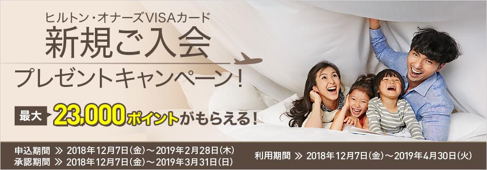 三井住友ヒルトンオナーズVISAカード入会キャンペーン