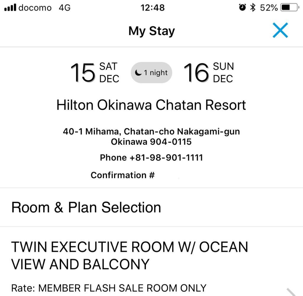 ヒルトン沖縄北谷リゾートアップグレード
