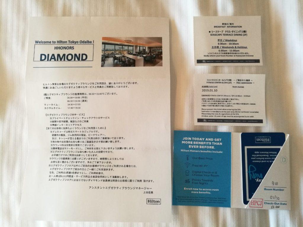 ヒルトン東京お台場ダイヤモンド特典