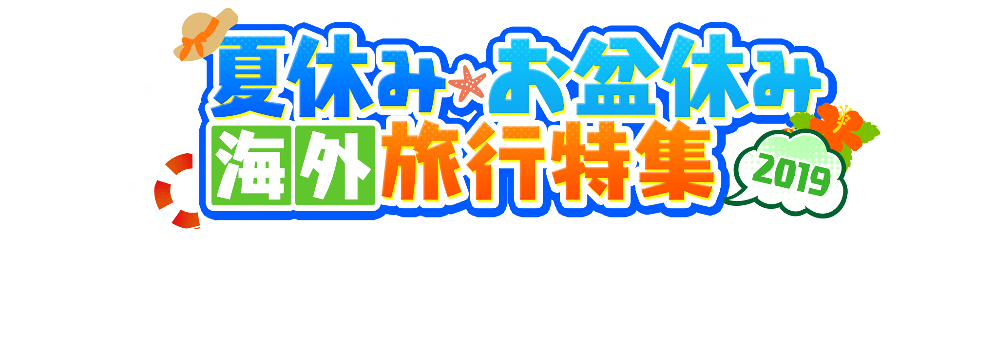 日本旅行夏休み特集