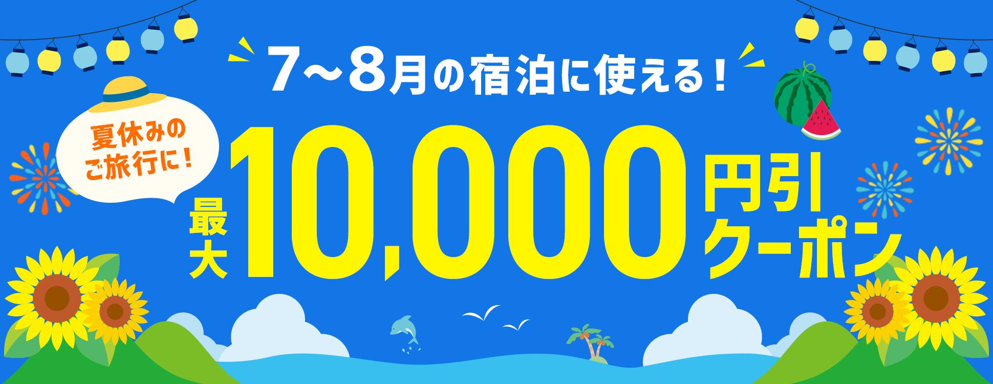 【第2弾】夏休みの旅行予約はお早めに!7~8月の宿泊に使える最大10,000円引クーポン