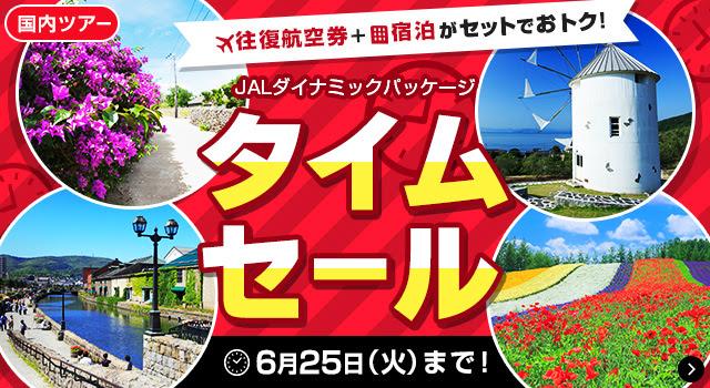 JALダイナミックパッケージタイムセール
