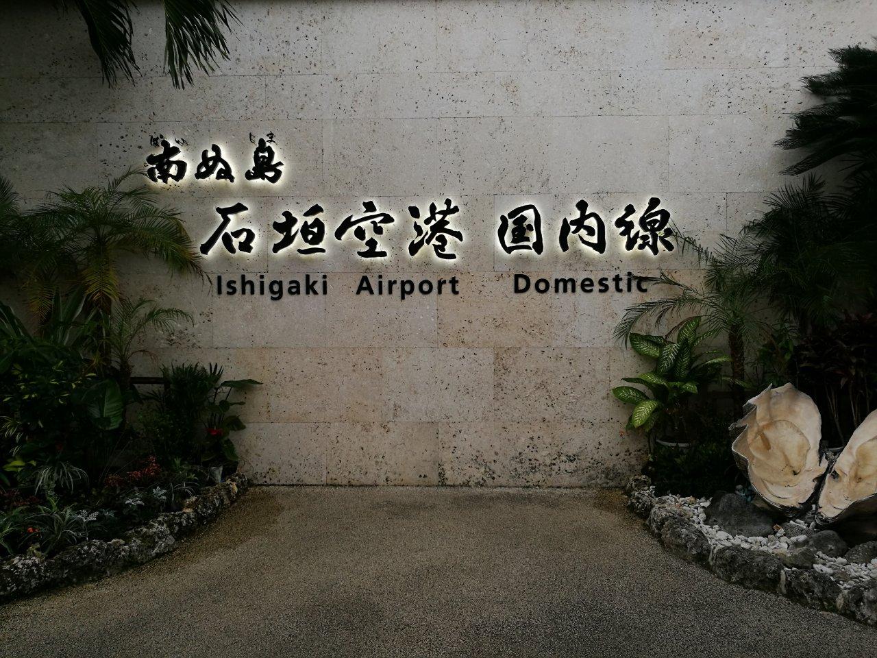 石垣空港到着2