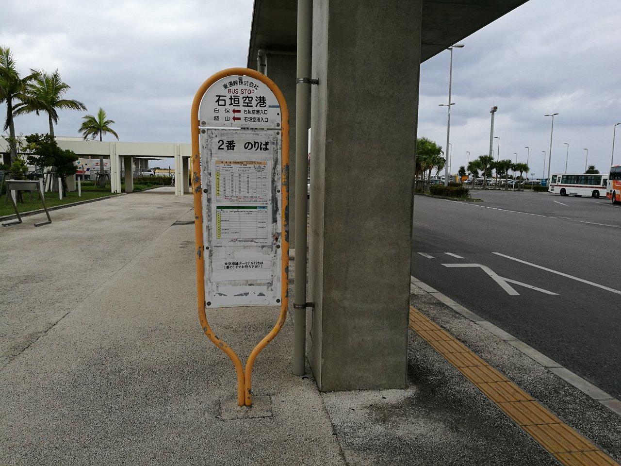 石垣空港バス停1