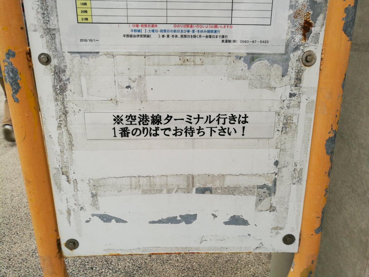 石垣空港バス停2
