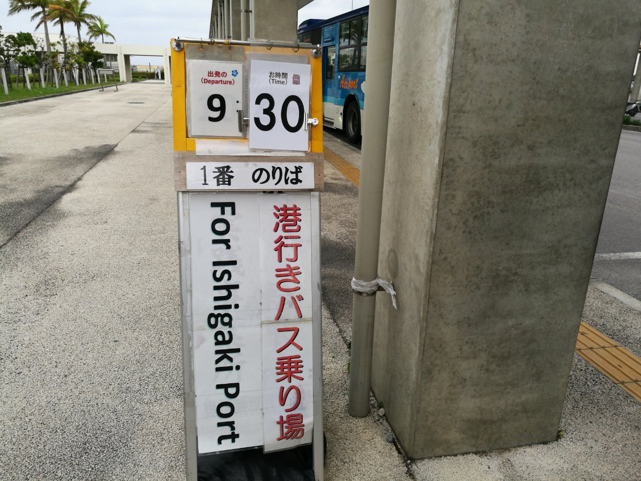 石垣空港バス停3