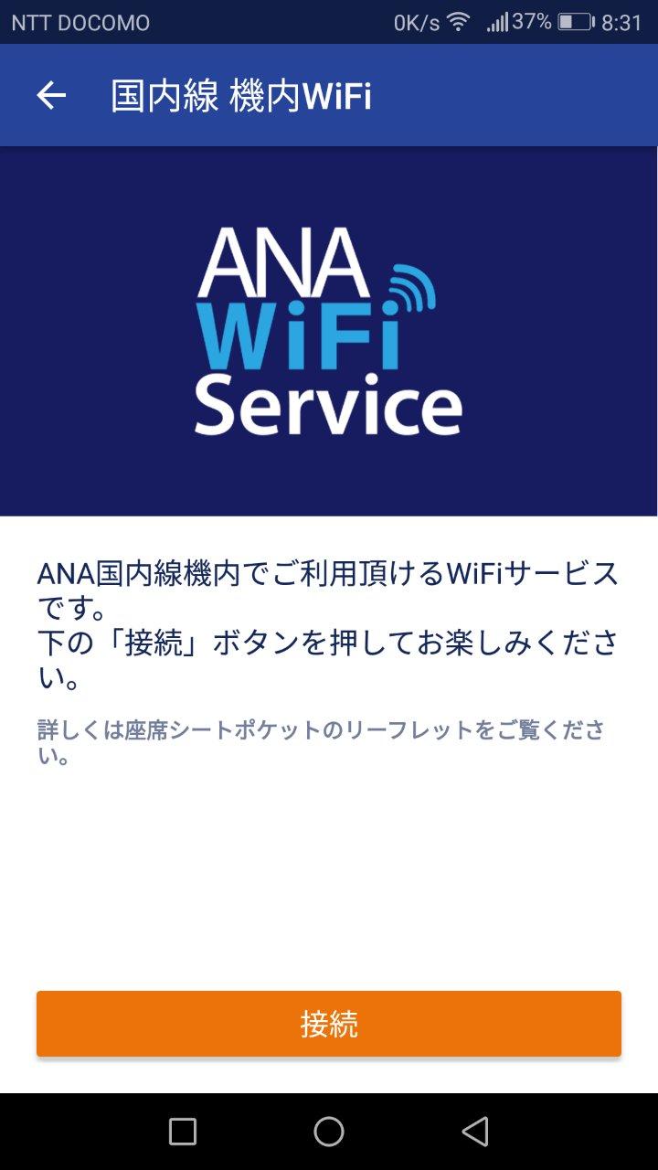 ANA機内WiFi接続サービス