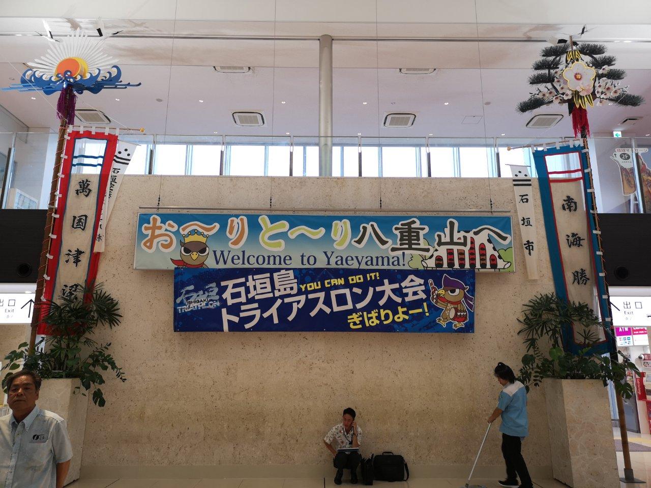 石垣島ターミナル3