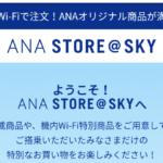 ANA STORE@SKY