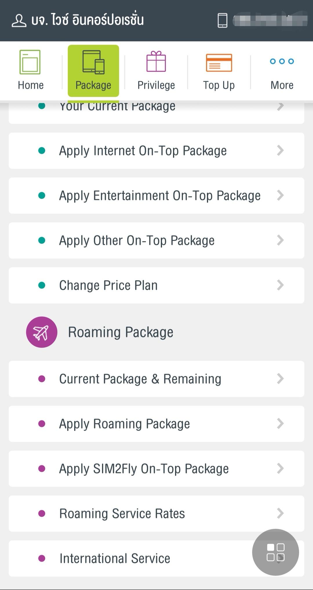 タイ隣国用パッケージ「Border Countries」アプリ購入方法1