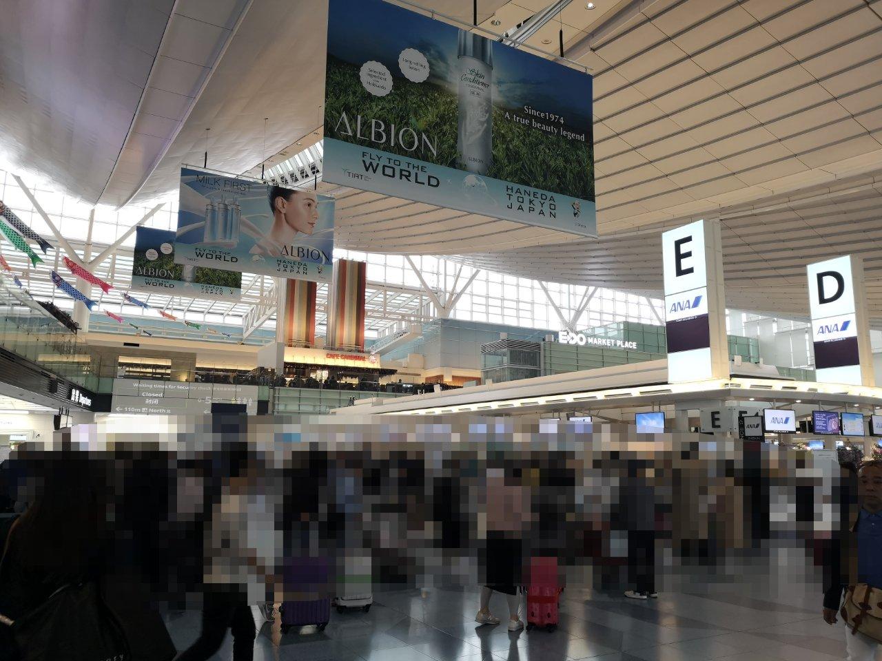 羽田国際線ターミナル1