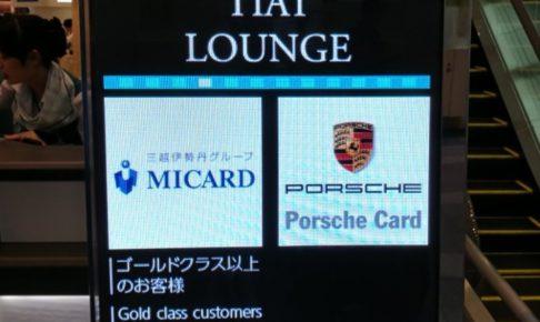 TIAT LOUNGE 利用カード