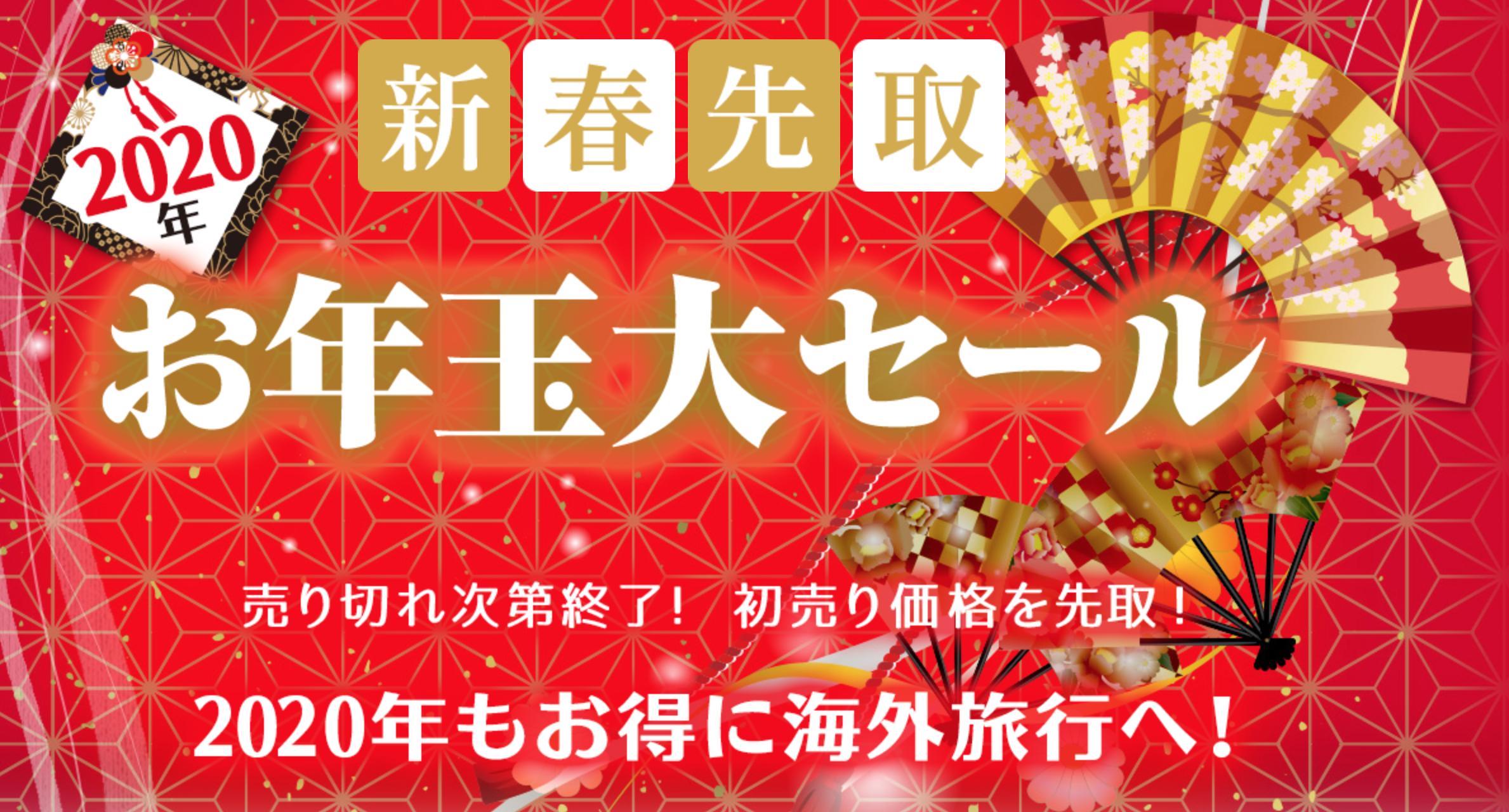 JALお年玉大セール