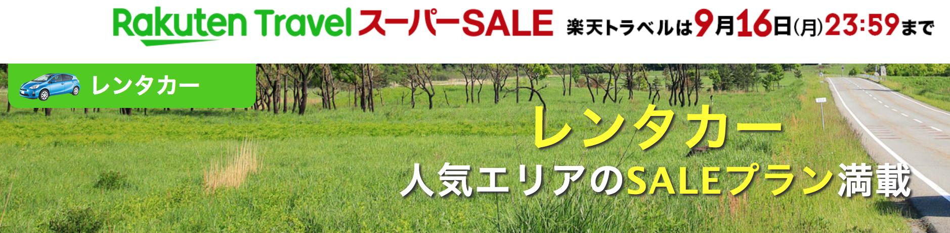 9月16日まで。楽天トラベルスーパーセール。お得な限定クーポン発行!