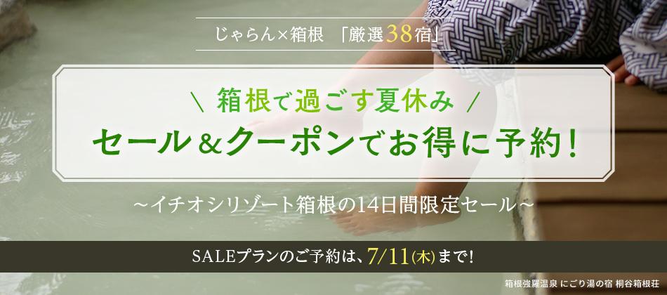【箱根で過ごす夏休み】じゃらん売れ筋38施設の14日間限定タイムセール♪クーポンで更にお得!
