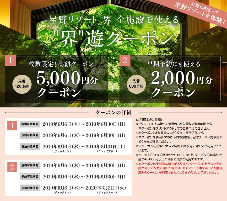 【星野リゾート 界】枚数限定!最大5,000円分◆全施設で使えるお得なクーポン配布中♪