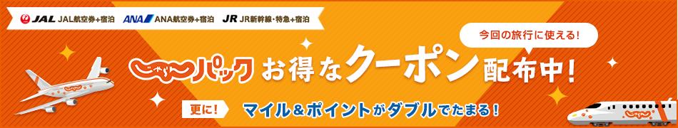 じゃらんパック3万円クーポン配布
