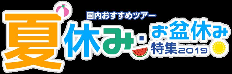 7月8日から。じゃらん、最高3万円割引クーポン。2020年春の予約スタート◆交通+宿泊セットでお得
