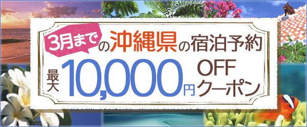 JTB沖縄