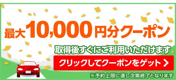 じゃらん【最大10,000円分クーポン】レンタカー予約がお得!