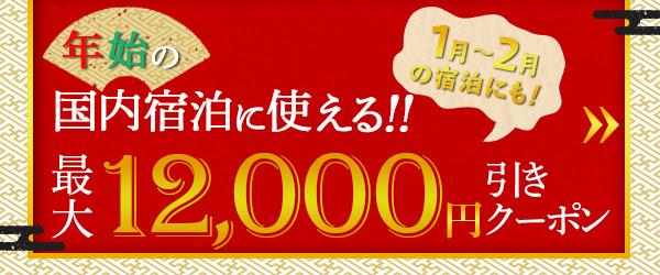 JTB年末年始12000円クーポン