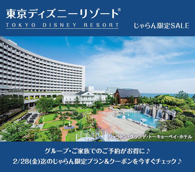 じゃらん東京ディズニーリゾート(R)周辺ホテル