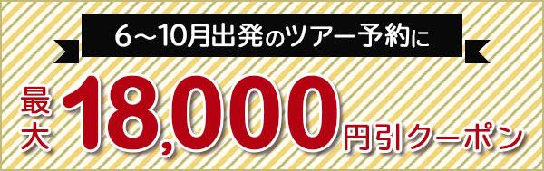 るるぶ。18000円クーポン