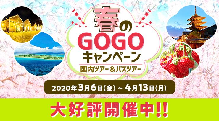 HIS春のGOGOキャンペーン
