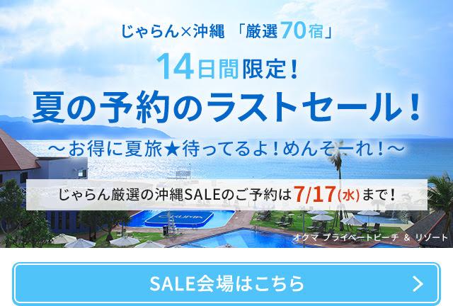 【沖縄の夏旅★ラストセール】夏休み旅行なら7月17日までが断然お得!14日間限定SALE&クーポン♪