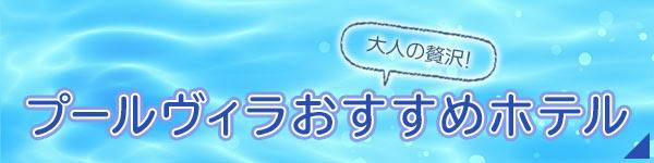 るるぶ沖縄プール付き