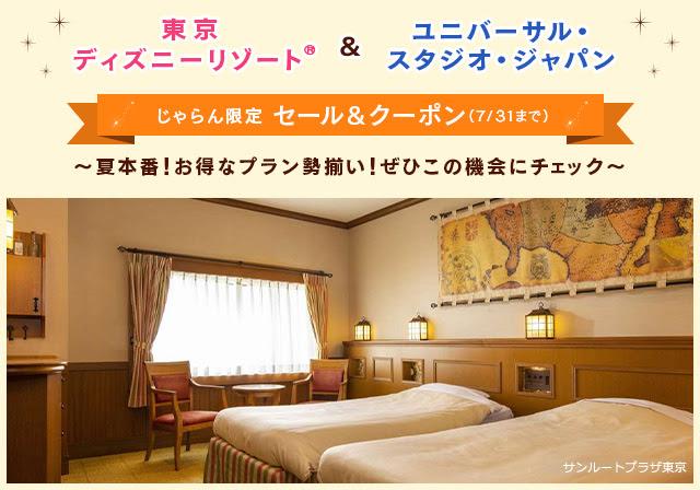 【東京ディズニーリゾートR&ユニバーサル・スタジオ・ジャパン】夏のスペシャルセール♪さらにクーポン配布中!