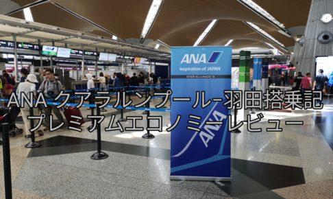 ANAクアラルンプール-羽田 プレミアムエコノミー搭乗記