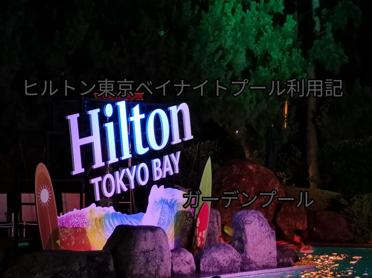 ヒルトン東京ベイナイトプール利用記