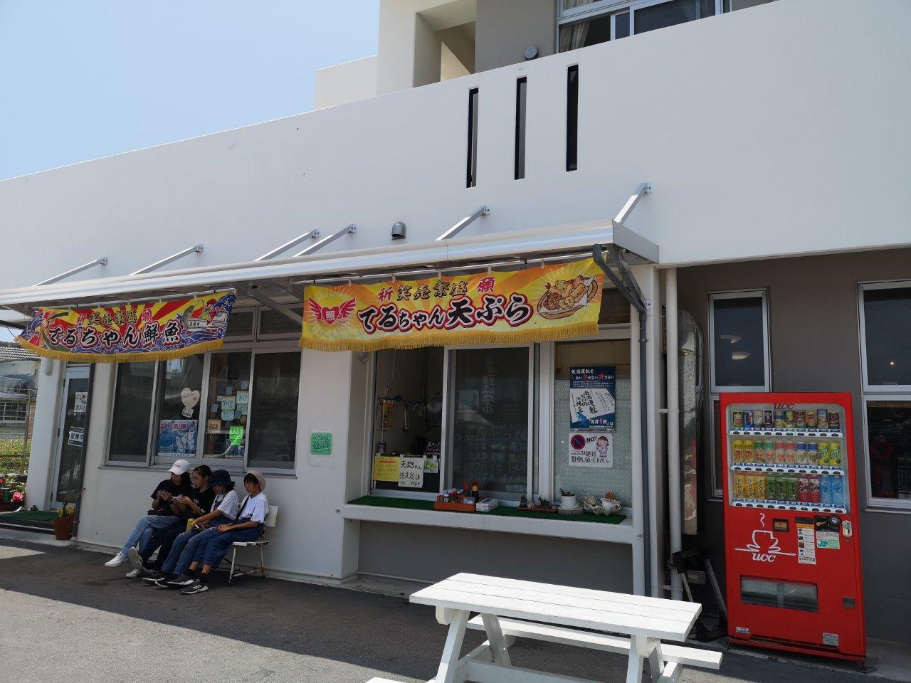 奥武島天ぷら店2