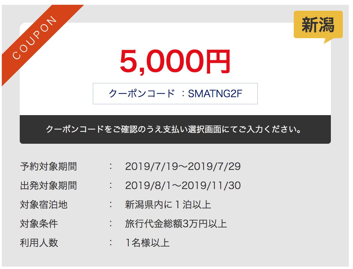 新潟クーポンコード1