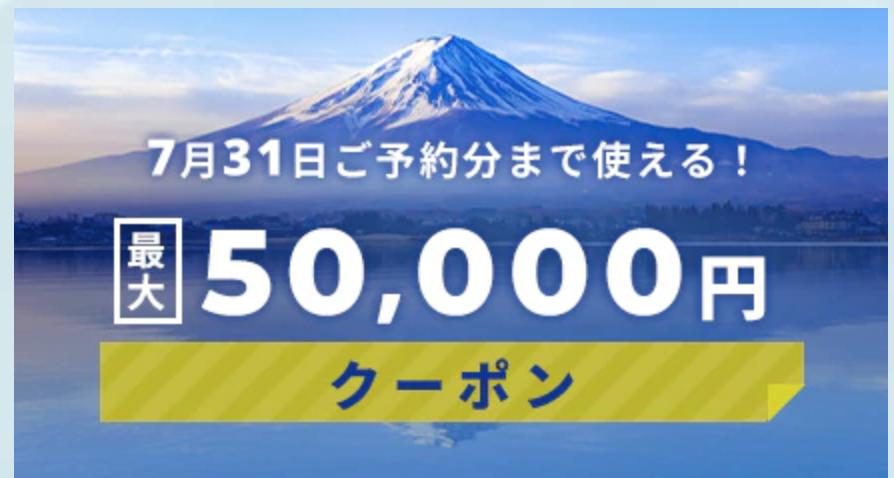 5万円クーポン案内