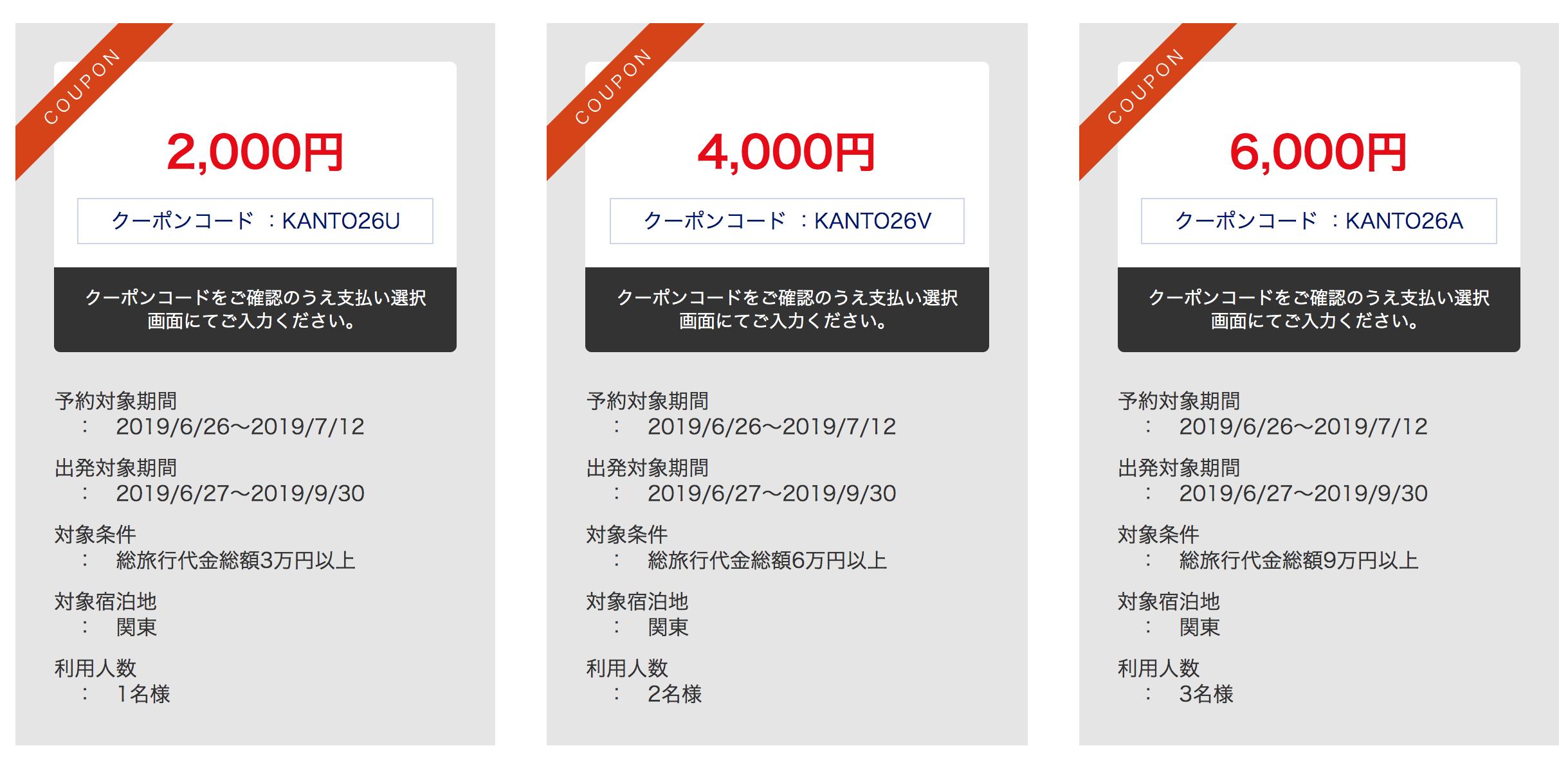 関東クーポン1