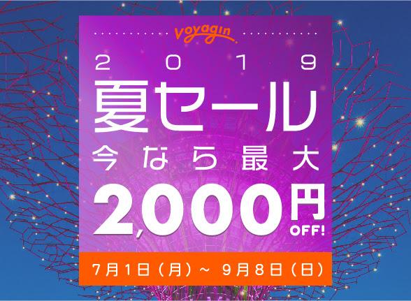 2019voyagin夏休みセール