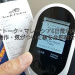 ポケトークマレーシア利用記アイキャッチ