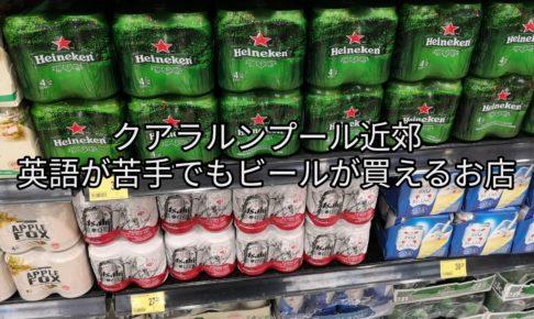 ビール購入店アイキャッチ