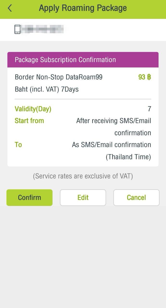 AIS SIM2FLY タイ隣国用パッケージ購入画面10