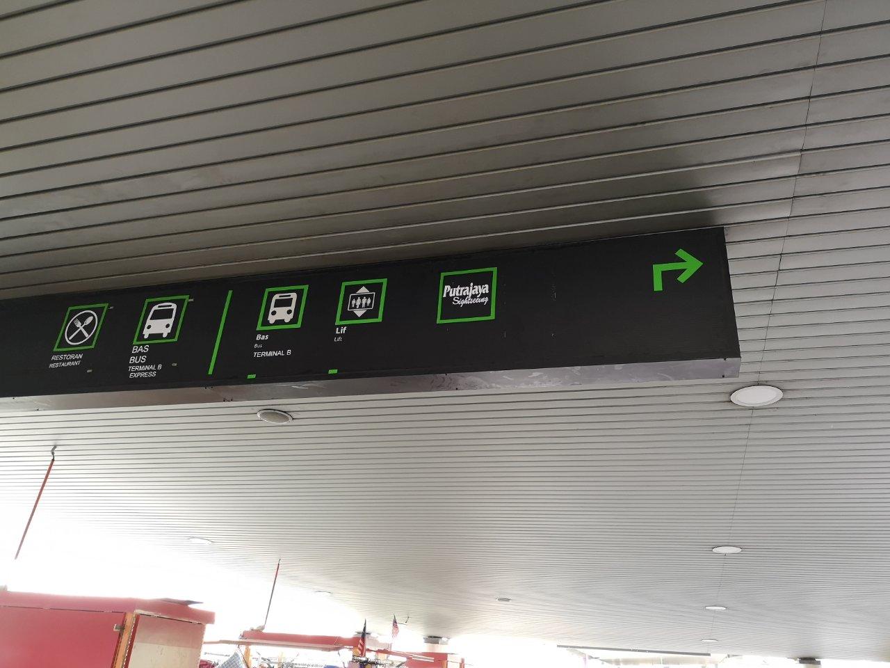 プトラジャヤ駅5