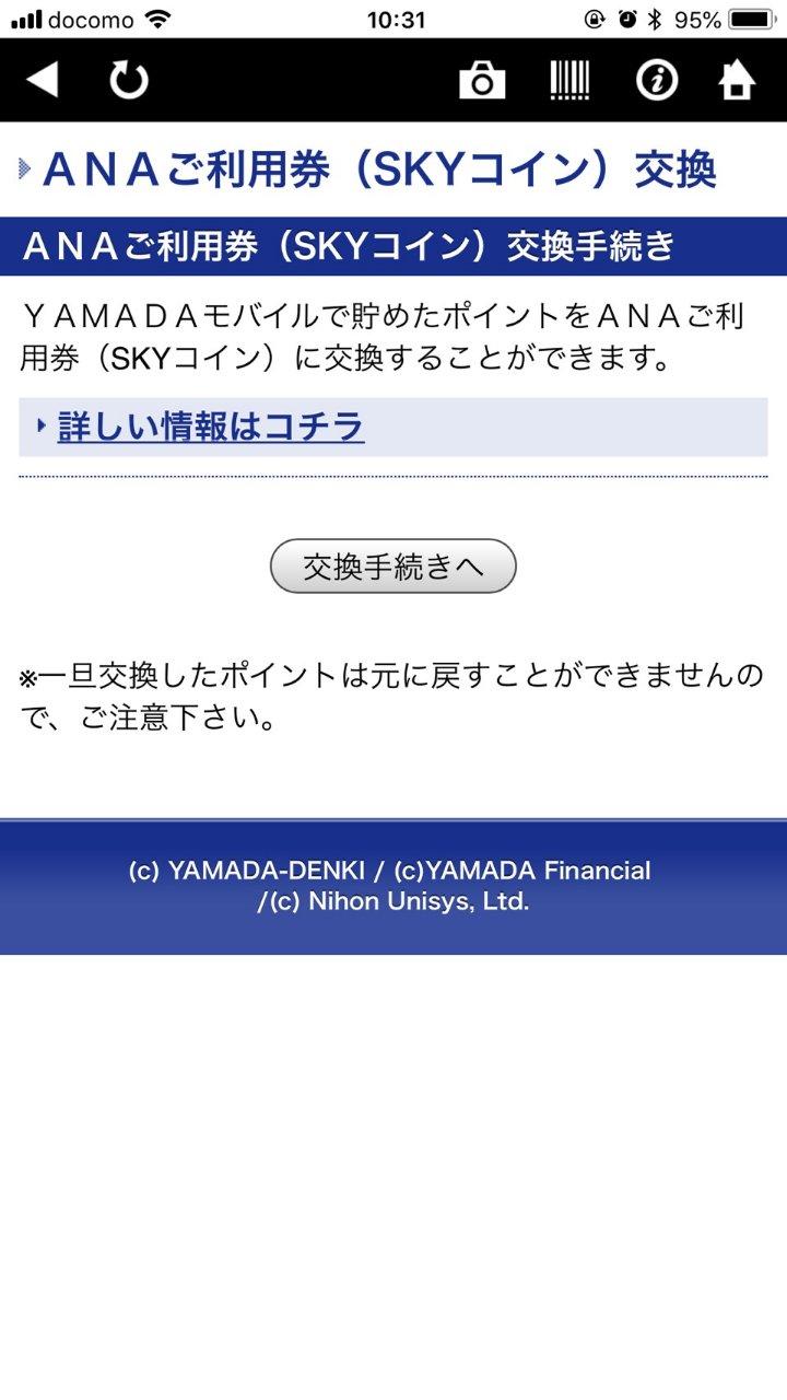 ヤマダポイントからANAスカイコイン交換方法6