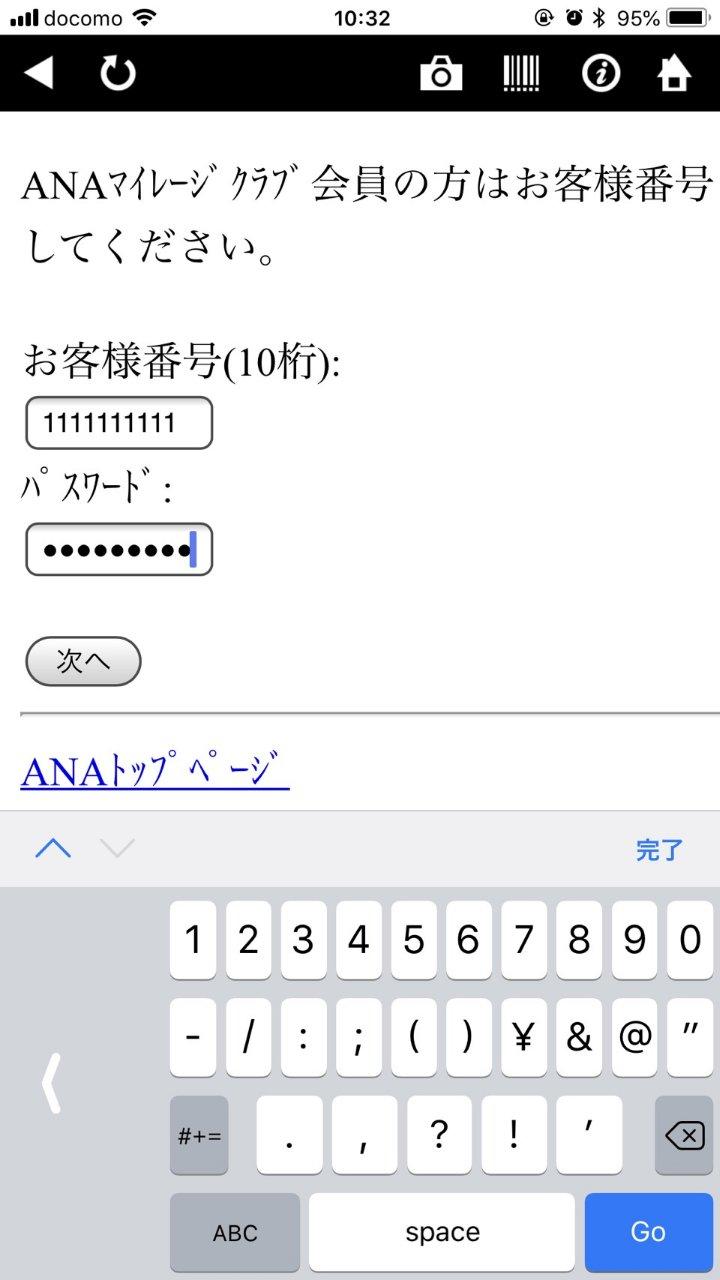 ヤマダポイントからANAスカイコイン交換方法8