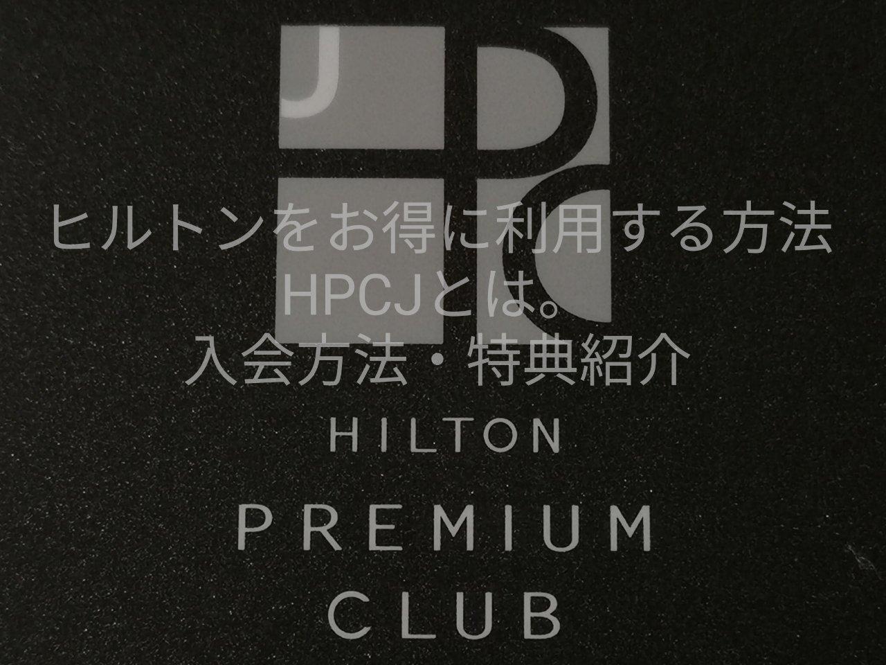 HPCJ紹介アイキャッチ
