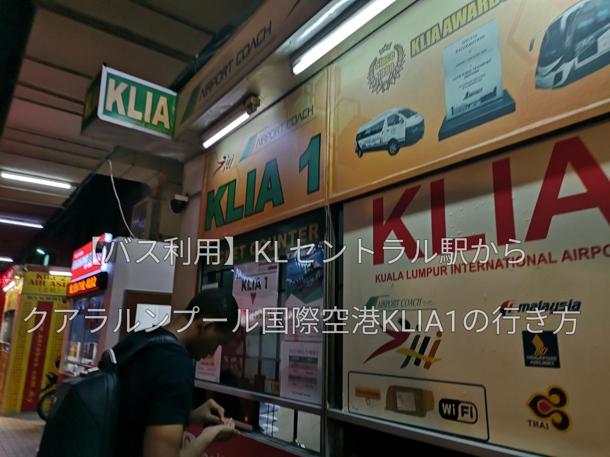 KLセントラル駅からバスでクアラルンプール国際空港にバスで移動する方法アイキャッチ