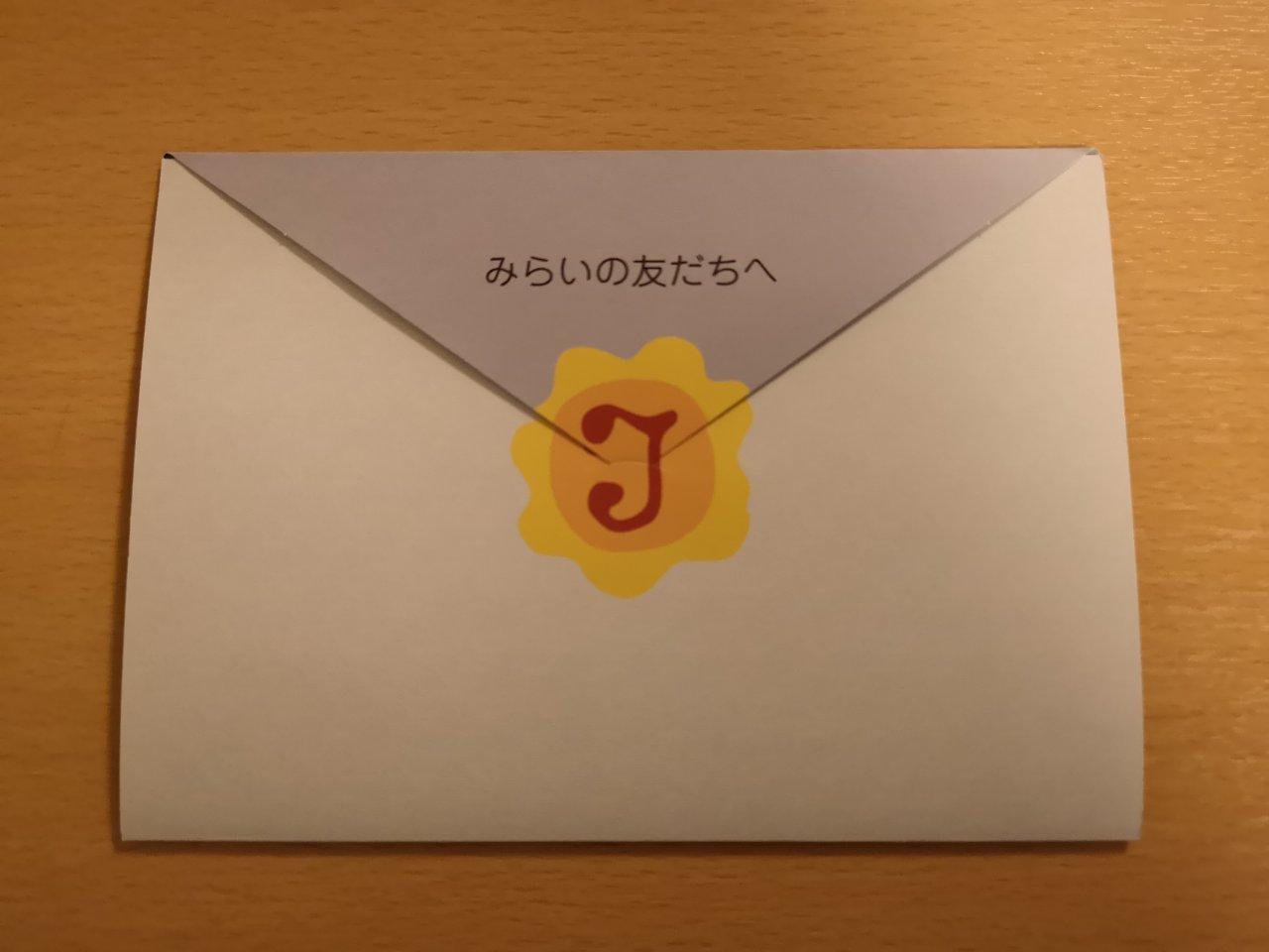 ハッピーマジックルームお手紙2