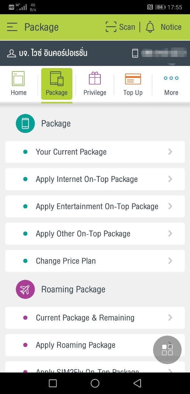 アジアオーストラリア2日間パッケージ購入方法2